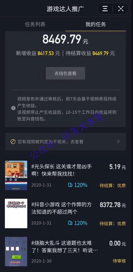 抖音小游戏推广分佣项目,短视频游戏项目日入500+(共3个视频)